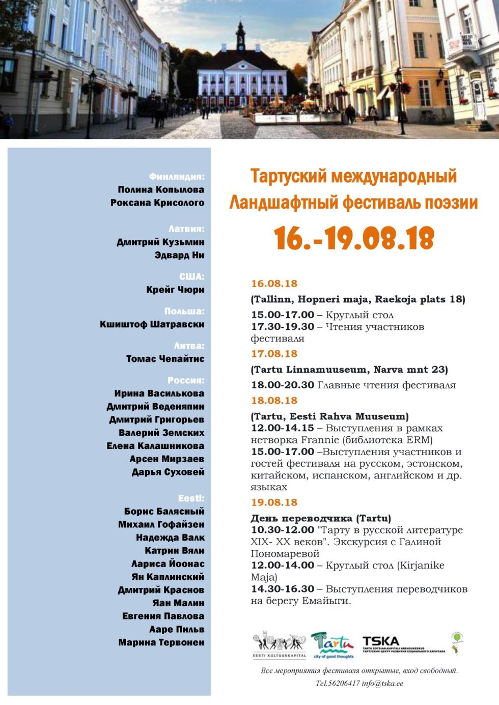 Festival TartuEstonia